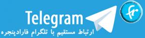 تلگرام پنجره upvc